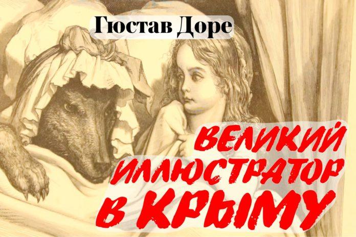 В Симферополь привезли 120 работ Гюстава Доре. МИР-Info